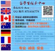 【官方推荐澳洲】Monash毕业证》Q/微信87141677
