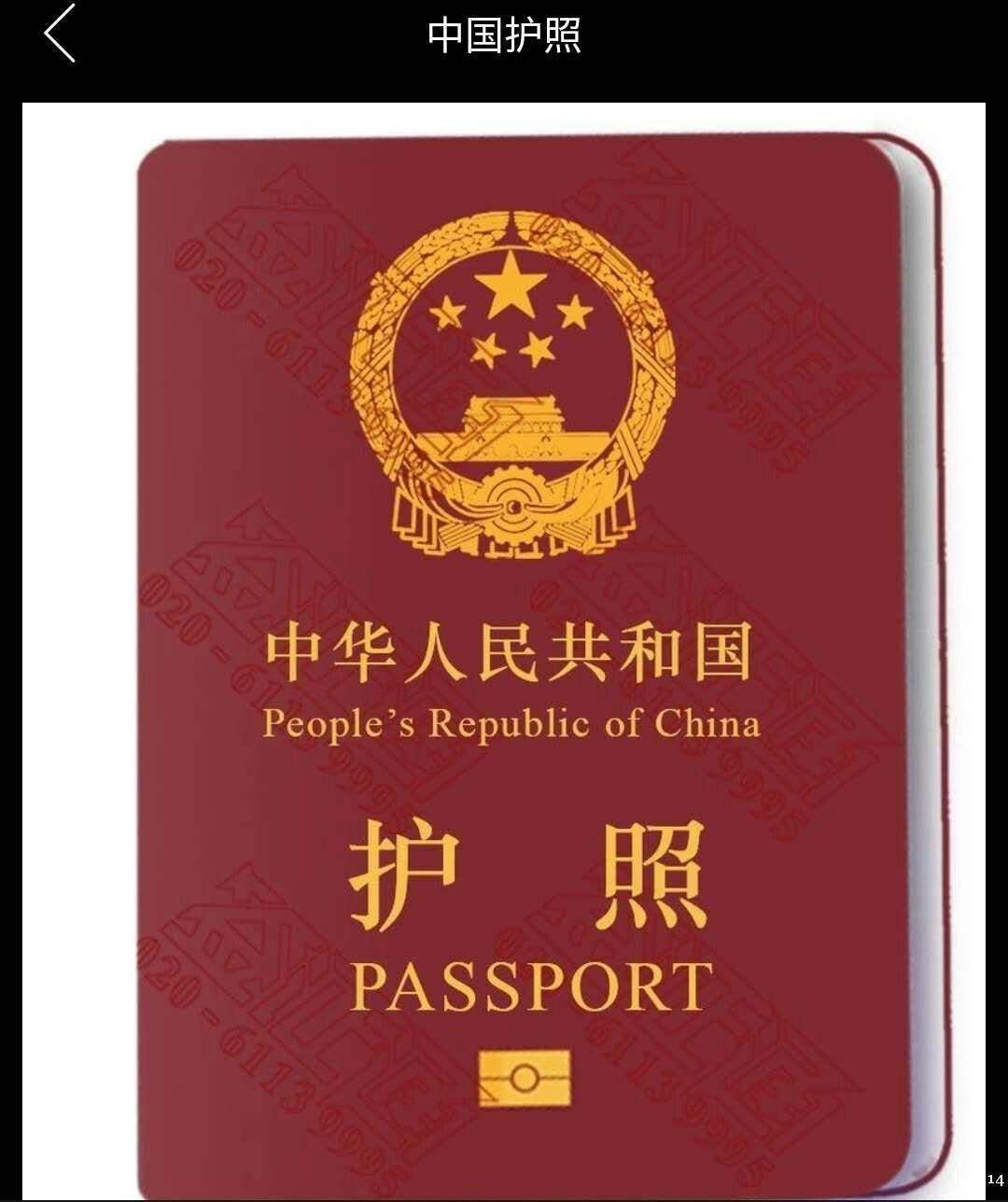 洛杉矶领事馆代办//代取,护照更新